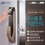 Những lưu ý khi sử dụng khóa điện tử Samsung